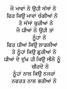 Apj Quotes, Sikh Quotes, Indian Quotes, Truth Quotes, Best Quotes, Meaning Full Quotes, Culture Quotes, Mean Humor, Punjabi Love Quotes