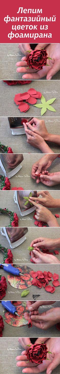 Лепим фантазийный цветок из фоамирана