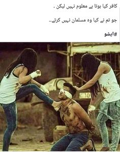 Urdu Quotes, Poetry Quotes, Qoutes, Eid Poetry, Love Status Whatsapp, Love Romantic Poetry, Glitter Pictures, Gernal Knowledge, How To Express Feelings