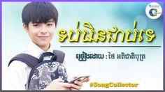 ទប់មិនជាប់ទេ ច្រៀងដោយ ថៃ អតិជាតិបុត្រ  tob min jeab te -by BOT .khmer o...