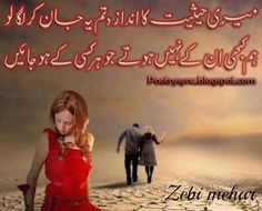 munafiqat poetry - Google Search