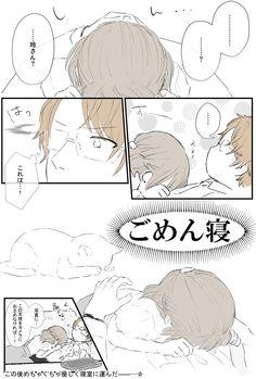 Anime Couples Manga, Manga Anime, Mystic Messenger, My Hero, Kawaii, Illustration, Pictures, Twitter, Romance Manga