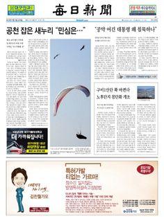 2014년 2월 5일 수요일 매일신문 1면