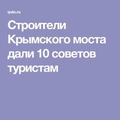Строители Крымского моста дали 10 советов туристам