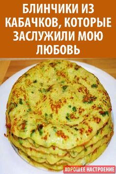 Good Food, Yummy Food, Tasty, Vegetarian Recipes, Healthy Recipes, Russian Recipes, Quiche, Food And Drink, Appetizers
