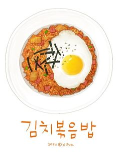 Fried rice w/ egg ~ Xihanation Food Design, Food N, Food And Drink, Kimchi Fried Rice, Food Sketch, Watercolor Food, Food Painting, Food Drawing, Cuisines Design
