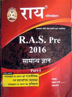 Book for RAS Pre 2016 GK (History and Political System) Part 1 by Rai Publications. @ #Mybookistaan.com http://mybookistaan.com/books/competition-guides/rpsc-exam/ras