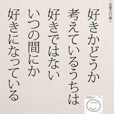 女性のホンネを五行歌に。 . . . #恋愛五行歌 #恋愛#五行歌 #名言#好き#信頼 #20代#婚活#ポエム #婚活アプリ#日本語