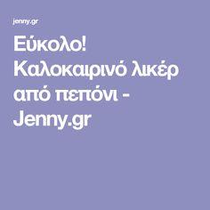 Εύκολο! Kαλοκαιρινό λικέρ από πεπόνι - Jenny.gr