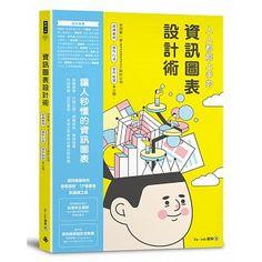 人人都能上手的資訊圖表設計術:台灣第一家INFOGRAPHIC設計公司,經典案例、操作心法、製作祕笈全公開!