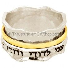 Hebrew scripture ring 'Ani Ledodi Vedodi Li' written on a spinning band around this beautiful Crown design sterling silver ring with a 14 karat Gold band.  'Ani Ledodi Vedodi Li' Which means 'I am my beloved's, and my beloved is mine' (Song of Solomon 6:3)  Hand Made in the Holy Land. 925 Sterling Silver. 14 Karat Gold.  A stunning piece of scripture jewelry shipped to you direct from Jerusalem $179.95
