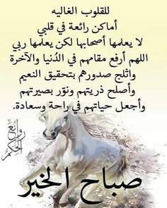 Good morning phrasis Beautiful Morning Messages, Good Morning Messages, Good Morning Greetings, Good Morning Images, Morning Quotes, Good Morning Arabic, Islamic Phrases, Islamic Art, Coran Islam