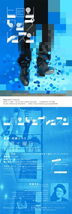 shun yonemura  HTL postcard Graphic Design, Blog, Blogging, Visual Communication