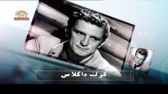 با يك هنرمند – كرك داگلاس سيماى آزادى – 24 مهر 1393 ==== Mojahedin – Iran – Resistance – Simay  Azadi - مجاهدين – ايران – مقاومت – سيماى آزادى