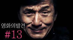 성룡 영화가 추구하는 액션 연출법