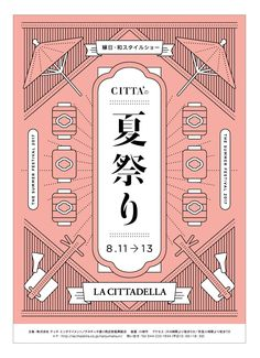20247637_994288847380524_571603259116071437_o-1 Ad Design, Book Design, Event Design, Layout Design, Cover Design, Packaging Design, Branding Design, Diagram Design, Japan Logo