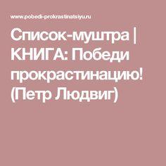 Список-муштра | КНИГА: Победи прокрастинацию! (Петр Людвиг)