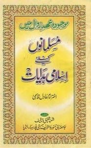 #free  #download  or #read  #online  Ahd e zawal mein musalmanon kay liye hidayaat #islamic  pdf book #urdu  The #english  #language  by Mufti Akhtar Imam Adil.  #pdfbooksin #Urdu    #pdfbook  #Islam  #muslim