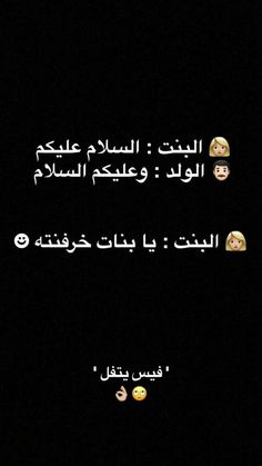 Funny Study Quotes, Study Motivation Quotes, Funny Arabic Quotes, My Folder, One Piece Images, Talking Quotes, Cartoon Art Styles, Insta Story, Pink Aesthetic