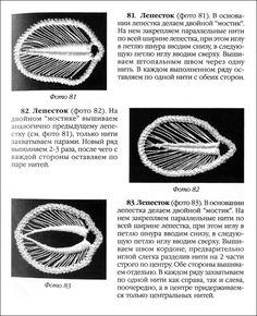 Румынское (шнурковое) кружево (МК от angel-i-lika с Осинки). Комментарии : Дневники на КП