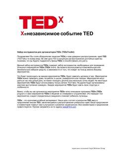 tedx-toolkit by Alexey Karlov via Slideshare