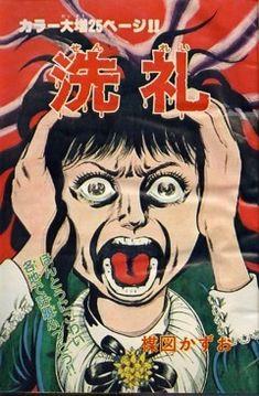 週刊少女コミック1975/02/09号 巻頭カラー表紙