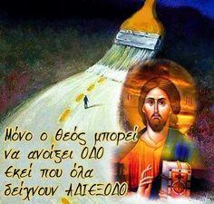 Μόνο Αυτός...! Orthodox Christianity, Greek Quotes, I Pray, Faith In God, Wise Words, Leadership, Mona Lisa, Believe, Spirituality