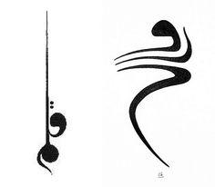 Pen, left. Soul, right. Arabic calligraphy by Nihad Dukhan. http://www.ndukhan.com/