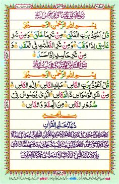 Gateway to Quran: Colour Coded Quran - Para 30 Best Islamic Quotes, Quran Quotes Love, Islamic Phrases, Islamic Messages, Prayer Quotes, Religious Quotes, Islamic Dua, Surah Al Quran, Quran Tafseer