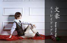 太宰治 - Len(伊是名莲) Osamu Dazai Cosplay Photo - Cure WorldCosplay