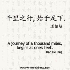 Chinese 'Thousand Miles' Quote from Dao de jing. Use the quote for your Chinese tattoo.