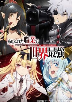 Arifureta Shokugyou de Sekai Saikyou TV Anime new key visual (airs July anime Light Novel, Visual, Anime Titles, Japanese Fan, Animation, Anime Watch, Anime, Anime Characters, Manga