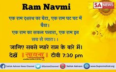 god is one but who is? know about supreme God read ghyan ganga book Ram Navami wishes in hindi Sri Ram Navami wallpapers Shri Ram Navami quotes Ram Navami festival of hindus Photoshop Wallpaper, Ram Navmi, Happy Ram Navami, Shri Guru Granth Sahib, Allah God, Birth And Death, Happy Wishes, Wish Quotes, Creativity Quotes