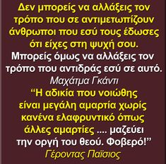 Greek Quotes, Smile, Thoughts, Laughing, Ideas