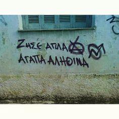Greek Quotes, Street Art, Wall Street, Way Of Life, Art Quotes, Graffiti, Signs, Sadness, Inspiration