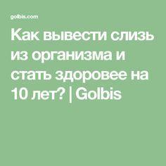 Как вывести слизь из организма и стать здоровее на 10 лет?   Golbis