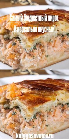 The budget cake- Самый бюджетный пирог And unbelievably delicious! Beef Recipes, Baking Recipes, Chicken Recipes, Batch Cooking, Easy Cooking, Shellfish Recipes, Baked Fish, Russian Recipes, Food For A Crowd