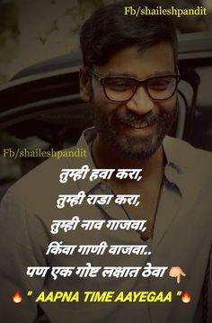 Attitude Status, Attitude Quotes, Titanic Kate Winslet, Marathi Status, Quality Quotes, Marathi Quotes, Cool Words, Love Quotes, Feelings