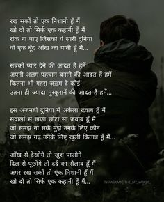 True Love Poems, Love Poems In Hindi, Heart Touching Love Quotes, Love Quotes Poetry, Love Smile Quotes, Good Morning Beautiful Quotes, Morning Inspirational Quotes, Inspiring Quotes About Life, Love Breakup Quotes