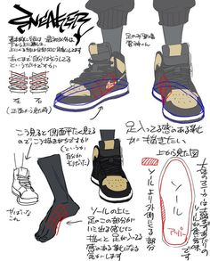 Drawing Reference Poses, Anatomy Reference, Drawing Poses, Design Reference, Drawing Tips, Feet Drawing, Shoe Drawing, Hand Reference, Basket Drawing