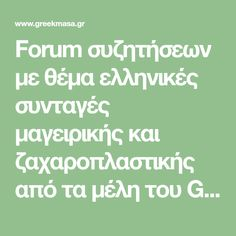 Forum συζητήσεων με θέμα ελληνικές συνταγές μαγειρικής και ζαχαροπλαστικής από τα μέλη του GreekMasa.gr -5 κιλά σε 3 μερες (πρωτεινική δίαιτα Άτκινς) Food And Drink, Muscle, Math Equations, Diets, Fitness Foods, Muscles, Banting, Cleanses
