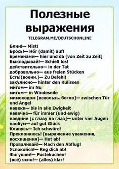 Немецкий язык - Deutsch Online Learn Russian, Learn German, Learn French, Learn English, German Language Learning, Russian Language, Japanese Language, Chinese Language, French Language