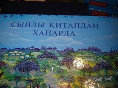 Tatar Language children's Bible / Illustrated Bible Stories for Children / The Tatar language (Tatar tele, Tatara) is a Turkic language spoken by the Tatars