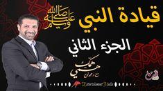 2018-02-08  - همك همي - قيادة النبي الجزء الثاني