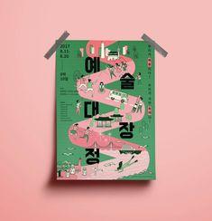 예술대장정 포스터 - 스튜디오다솔 studiodasol Page Layout Design, Graphic Design Layouts, Map Design, Graphic Design Posters, Brochure Design, Graphic Design Inspiration, Book Design, Graphic Design Illustration, Japan Illustration