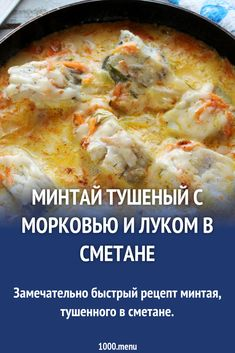 Braised pollock with carrots and onions in sour cream- Минтай тушеный с морковью и луком в сметане Braised pollock with carrots in … - recover deleted photos android 2020 Shellfish Recipes, Seafood Recipes, Dinner Recipes, Cooking Recipes, Healthy Recipes, My Favorite Food, Favorite Recipes, Good Food, Yummy Food