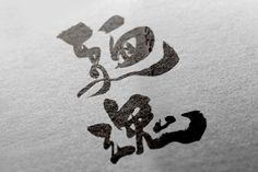 ▶ 迪凡原創有限公司 Defan Original 作品名稱:麵魂書法設計 評審評語:書法體運筆流暢有序,「麵魂」兩次背後書寫概念一致,結體上並沒有受漢字書法規劃,帶出東洋書法的美感;特別喜歡捺劃的精神一致,由右上至左下的編排有趣好看。