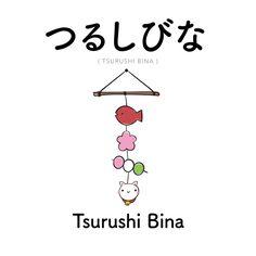 [47] つるしびな   | tsurushi bina | tsurushi bina