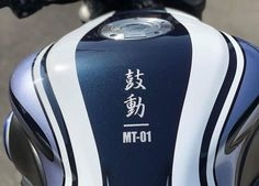 """M-112 ヤマハ MT-01 """"鼓動"""""""