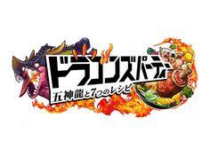 ドラゴンズパーティー~五神龍と7つのレシピ~